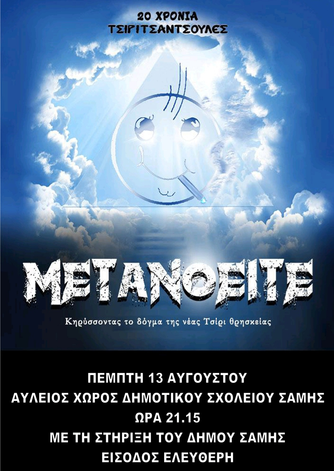 metanoeite